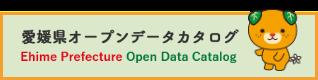 愛媛県オープンデータカタログ