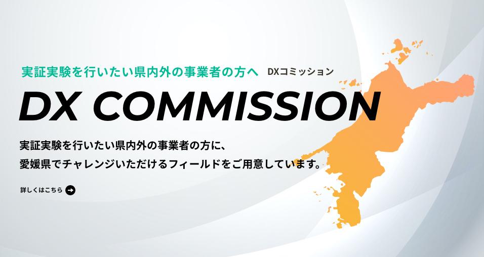 DX COMMISSION