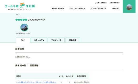 STEP4 マイページ
